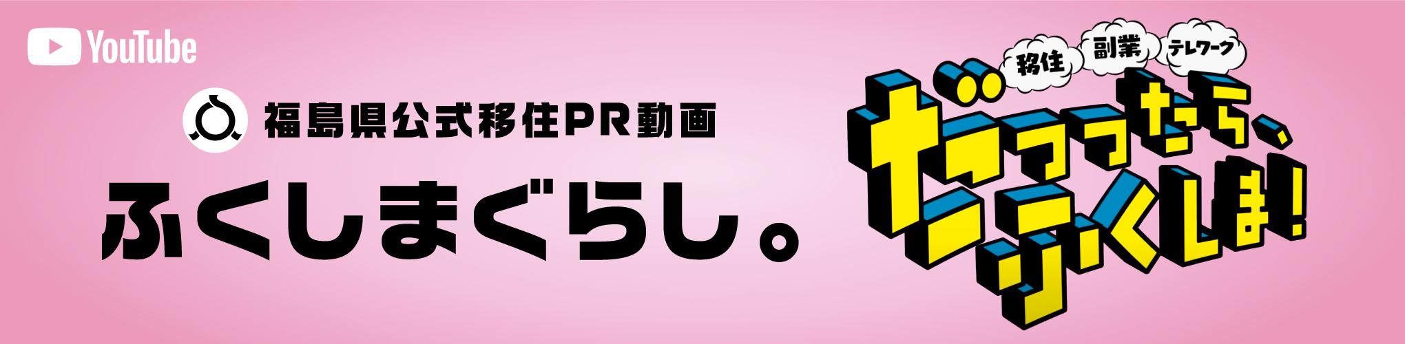 Youtube 福島県公式移住PR動画 ふくしまぐらし