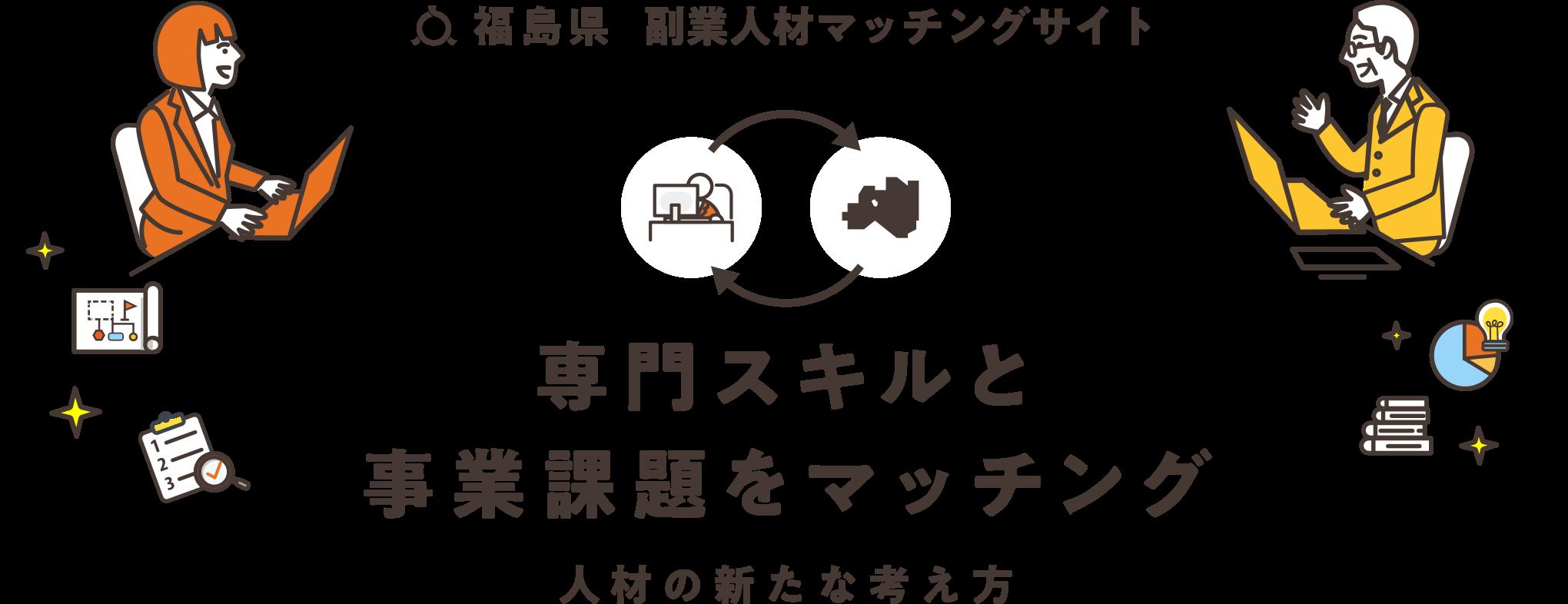 福島県 副業人材マッチンングサイト 専門スキルと事業課題をマッチング 人材の新たな考え方